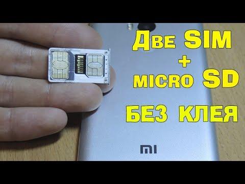 Без клея и фена! Две симки и карта памяти в Xiaomi Redmi 4 Pro/Prime!