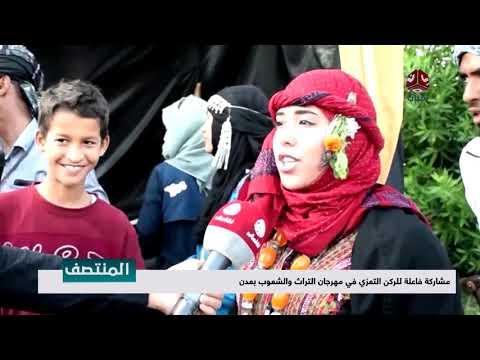 مشاركة فاعلة للركن التعزي في مهرجان التراث والشعوب بعدن  | تقرير يمن شباب