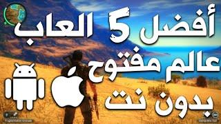 افضل 5 العاب عالم مفتوح بدون نت || العاب مجنونة !!!