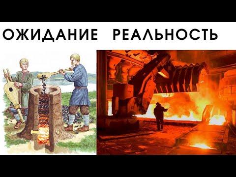 Ложь историков о