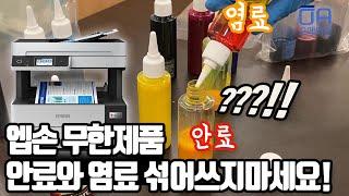 [ENG]엡손 무한잉크제품 구매시 조심하세요 안료VS염…