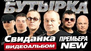 НОВЫЙ АЛЬБОМ! БУТЫРКА - СВИДАНКА / ВИДЕОАЛЬБОМ/2016(Новый альбом - БУТЫРКА