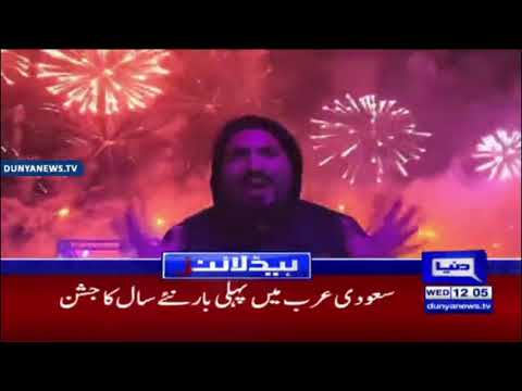 WE NETWORK| Happy New Year| Video on Duniya News.