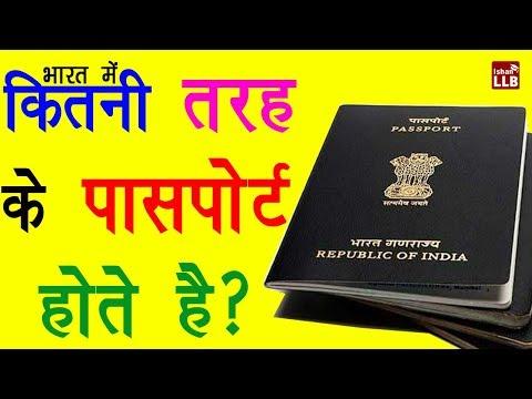 भारत में कितने प्रकार के पासपोर्ट होते है? | Passport Types By Ishan