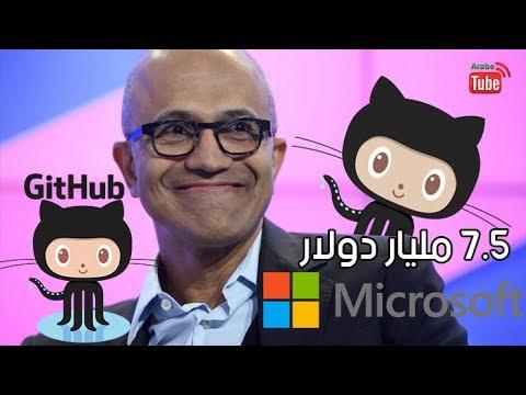 """""""مايكروسوفت"""" تستحوذ على """"جيتهوب"""" مقابل 7.5 مليار دولار"""