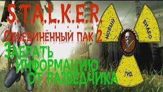 Сталкер ОП 2 Спасение Шустрого