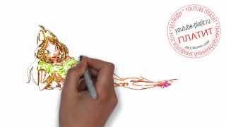 Рисуем винкс сами   Как нарисовать винкс флору сиреникс за 30 секунд(как нарисовать винкс, как поэтапно нарисовать винкс, как нарисовать винкс блум, как нарисовать винкс сирени..., 2014-07-26T20:26:09.000Z)
