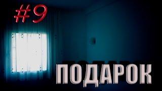 Страшные истории на ночь - #9 Подарок