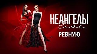 НЕАНГЕЛЫ — РЕВНУЮ [Live in Kiev]