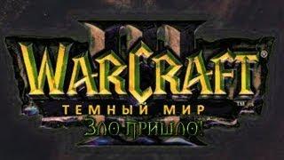 Warcraft 3 Нашествие Мульцидара прохождение. Зло пришло!