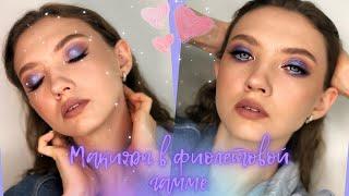 Фиолетовый макияж Вечерний макияж 2021 Макияж в фиолетовых тонах