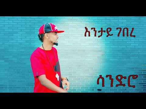 New Eritrean Music by Mihretab Ghebrezghi (Sandro}'ENTAY GEBERE'