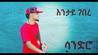 """New Eritrean Music by Mihretab Ghebrezghi (Sandro}""""ENTAY GEBERE"""""""