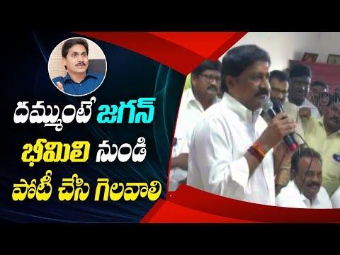 దమ్ముంటే జగన్ భీమిలి నుండి పోటీ చేసి గెలవాలి | Minister Ganta Srinivas throws challenge to YS Jagan