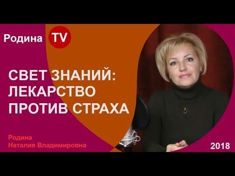 ЛЕКАРСТВО ПРОТИВ СТРАХА || в цикле СВЕТ ЗНАНИЙ; канал Родина TV