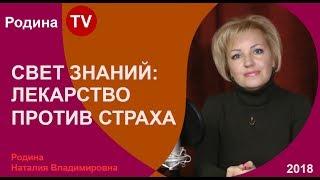 ЛЕКАРСТВО ПРОТИВ СТРАХА    в цикле СВЕТ ЗНАНИЙ; канал Родина TV