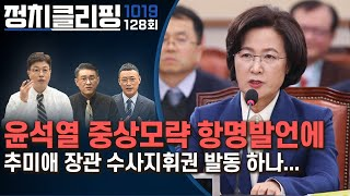 정치클리핑 128회 - 윤석열 중상모략 항명 발언에 추…