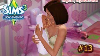 The Sims 3 Шоу-бизнес #13 - Рождение малютки Марии!!(Я продолжаю проходить The Sims 3 Шоу-бизнес. И я решила добавить новое дополнение, смотрите видео и увидите сами...., 2014-08-21T08:51:56.000Z)