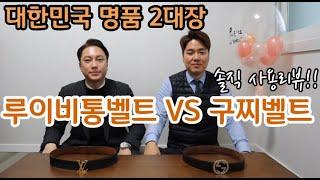 구찌벨트 VS 루이비통벨트 전격 비교리뷰!! 남자벨트 …