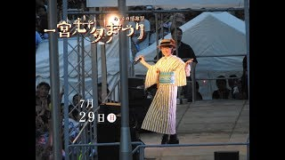2018年7月29日、第63回一宮七夕まつり 荻野目洋子〈七夕スペシャルミニ...