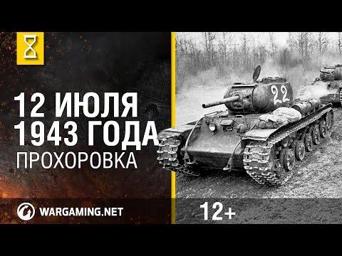 Сражение под Прохоровкой. Масштабная танковая битва второй мировой войны