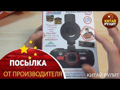 Посылка от производителя №647.  AdvoCam-FD8 Profi-GPS Red