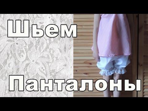 DIY-Шьем панталоны для детского карнавального костюма