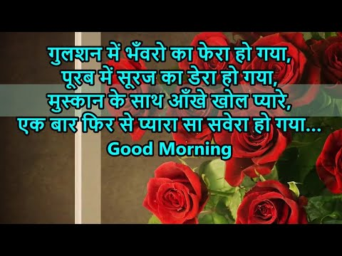 Good Morning Whatsapp Video,wishes,message,shayari