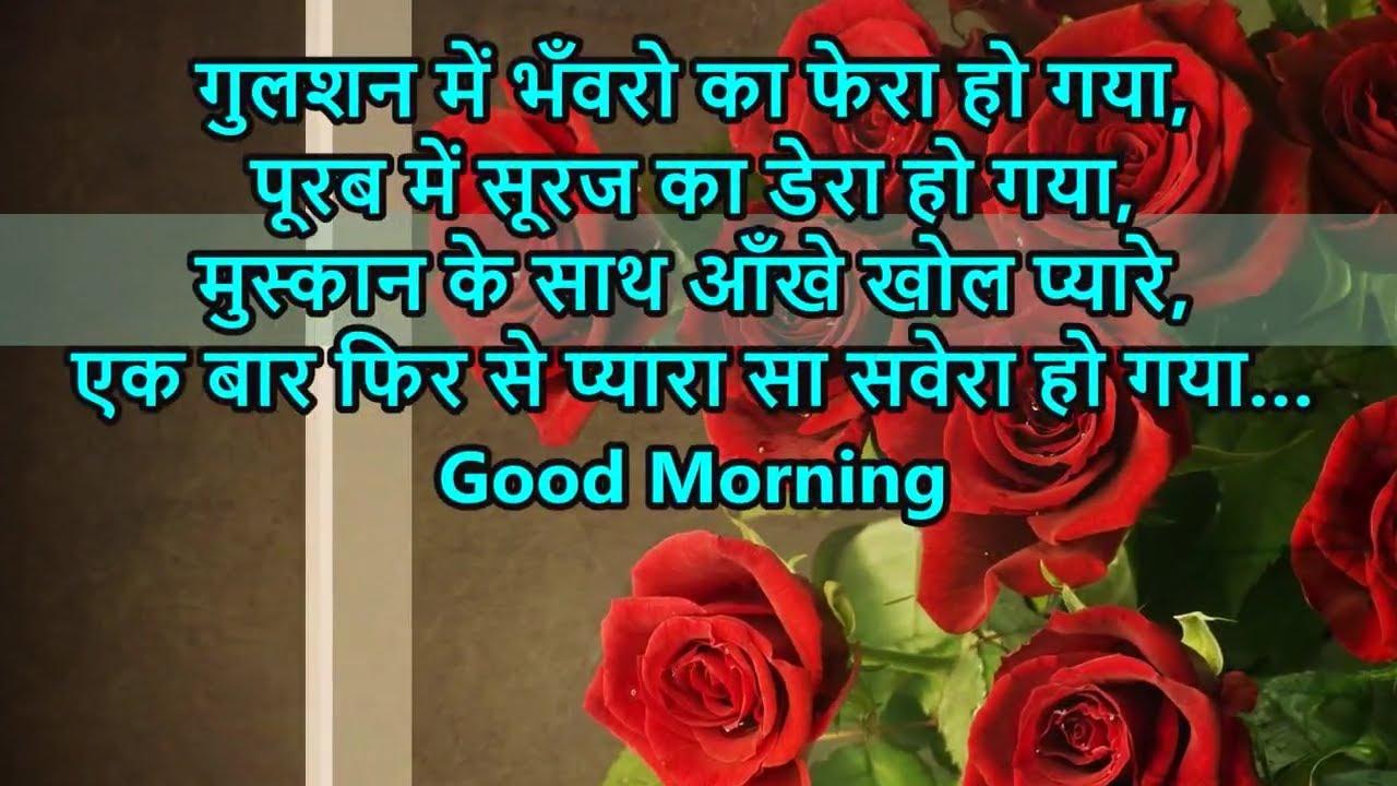good morning whatsapp video,wishes,message,shayari - YouTube