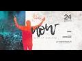 #NOW17 | Teaser