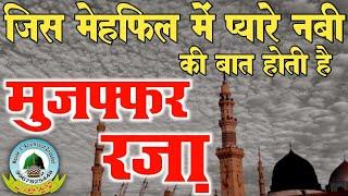 Jis Mehfil Me Pyare Nabi Ki Baat Hoti Hai Naat By Muzaffar Raza