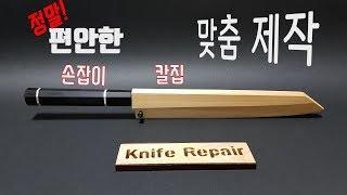[KR] 정말 편안한 회칼(사시미)칼 커스텀 핸들과 사…