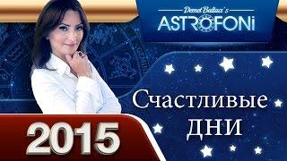 Астрологически благоприятные и счастливые дни в 2015 году