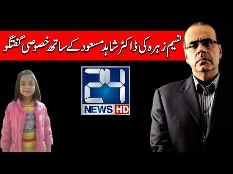 Exclusive talk with Dr Shahid Masood | Nasim Zehra @ 8 | 26 January 2018 | 24 News HD