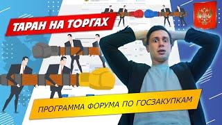 ТАРАН НА ТОРГАХ в 2019! Программа народного форума по Госзакупкам!