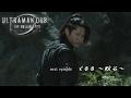 『ウルトラマンオーブ THE ORIGIN SAGA』次回予告 エピソード7 「くるる ~眩る~」