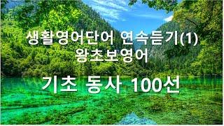 생활영어단어 연속듣기 기초동사100선(1) 왕초보영어회…