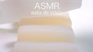 【ASMR】もちぷる❤️ナタデココ?