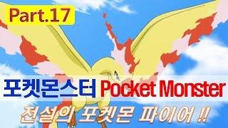 포켓몬스터 17 추억의 명작 애니메이션 게임 jegalyang pd제갈량 animation retro game pocket monster vol 17