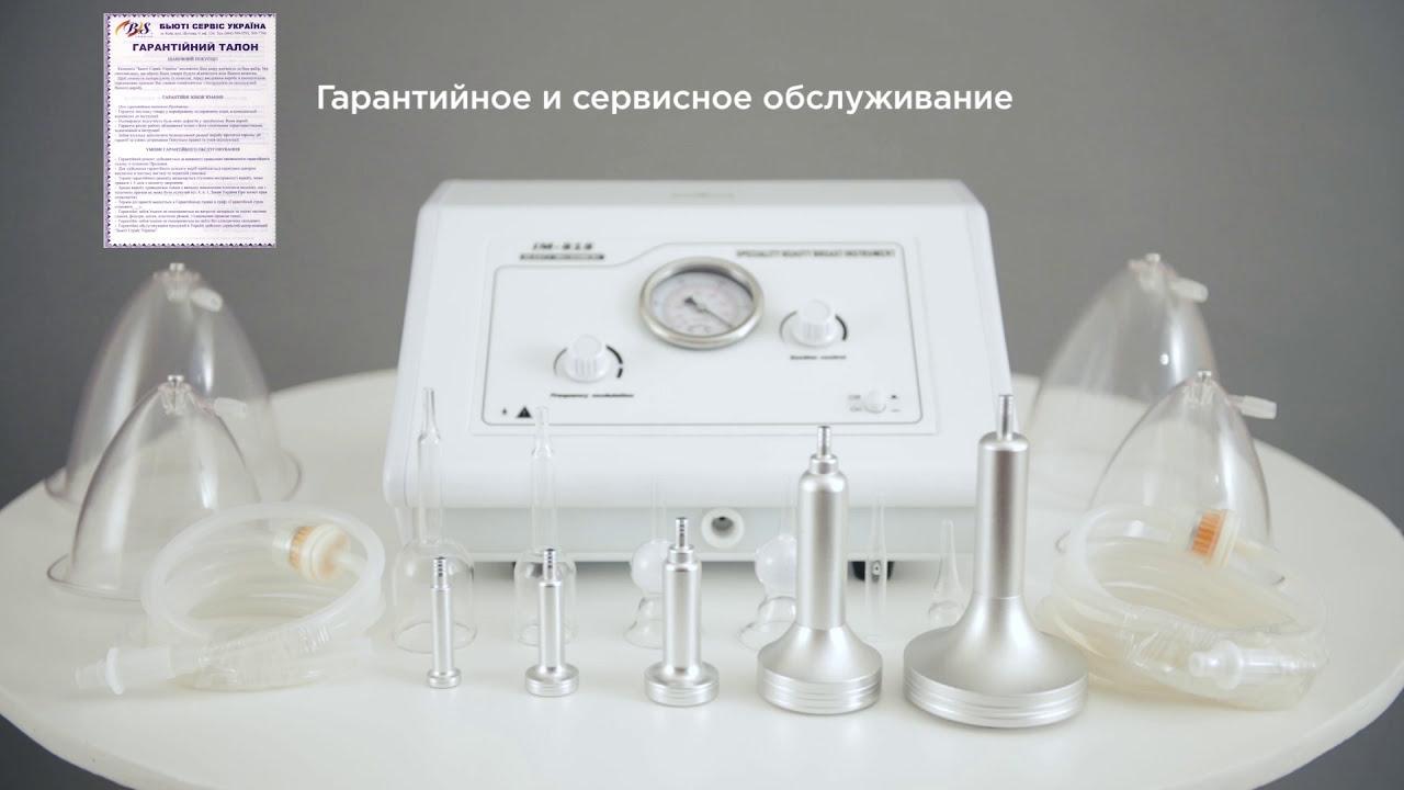 вакуумный массаж видео аппарат