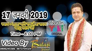 Live From Khatu Dham | Lala Mange Ram Sewa Sadan