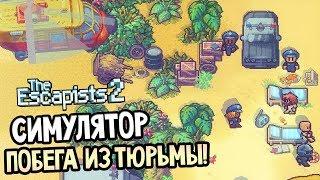 The Escapists 2 Прохождение На Русском #1 — СИМУЛЯТОР ПОБЕГА ИЗ ТЮРЬМЫ! ОБУЧЕНИЕ!