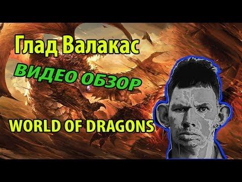 World of Dragons - Видео Обзор