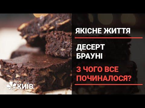 Історія Брауні: любов до шоколаду і до американської випічці
