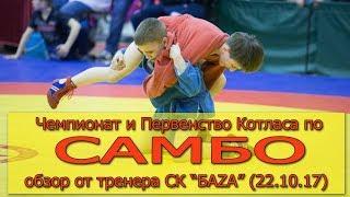 Обзор Чемпионата по самбо (в г. КотЛас 22.10.17)