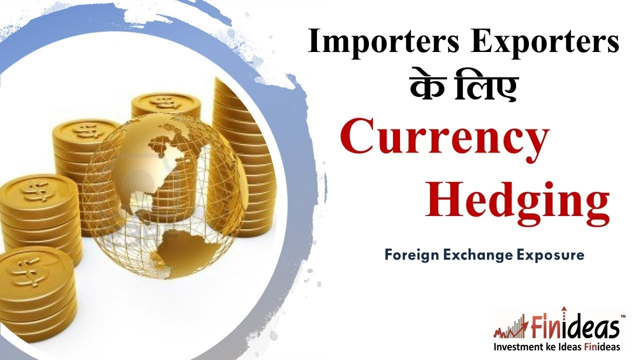 Importers Exporters के लिए Currency Hedging