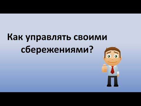 Управление сбережениями: способы сохранения средств в Украине