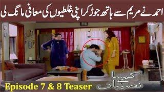 Kaisa Hai Naseeban Episode 7 & 8 Teaser (Promo) _ ARY Digital Drama : Daily TV