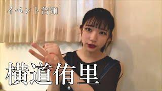 奈落の花主演の横道侑里さんのコメントです。