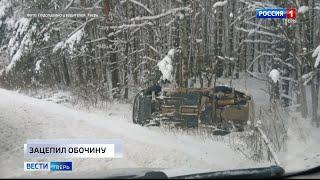 Происшествия в Тверской области | 22 января | Видео